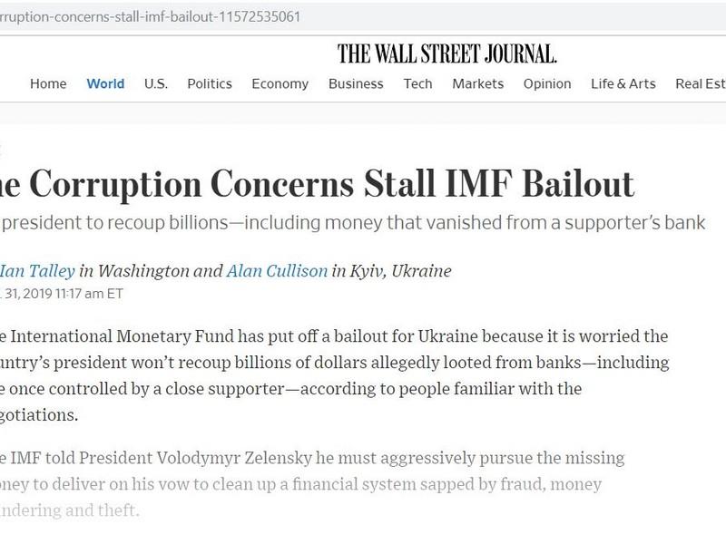 Кредиту МВФ - не буде