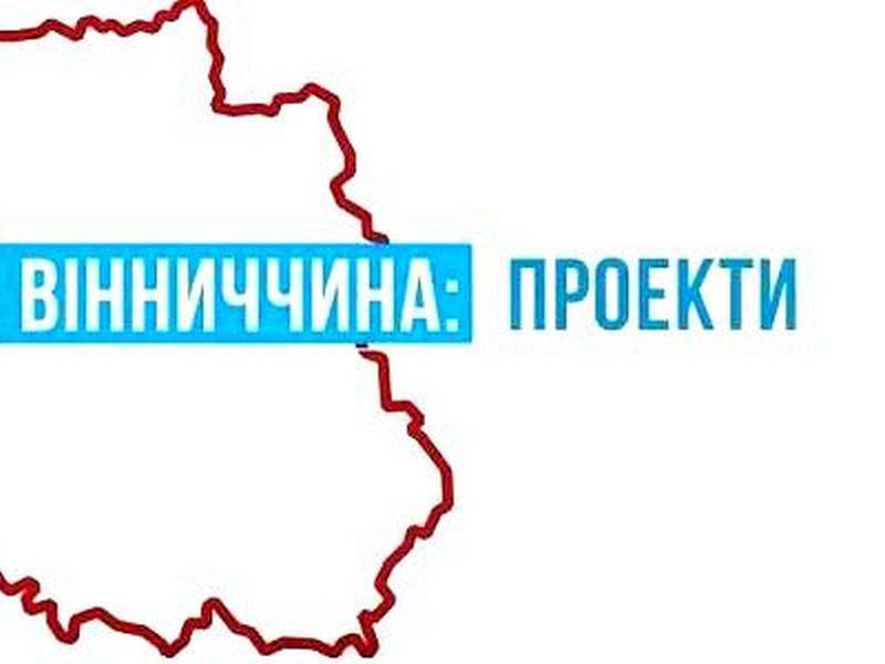 У 2017 році на 18 виборчий округ виділено 29 млн. грн. на реалізацію 96 проектів