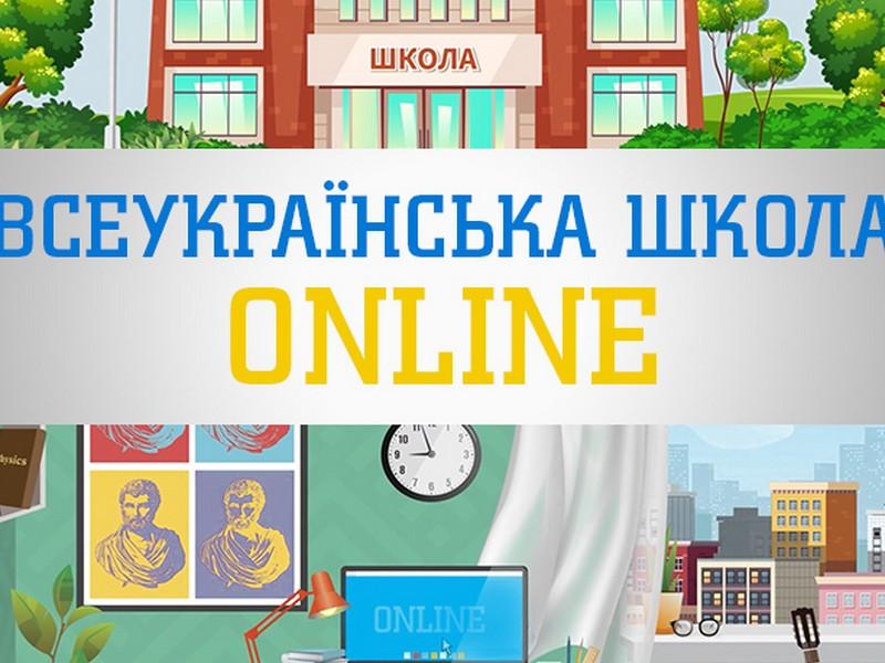 Всеукраїнська школа онлайн – один із небагатьох успішних проектів нової української влади