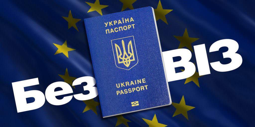 Три роки, як Україна отримала безвізовий режим із країнами Європейського Союзу