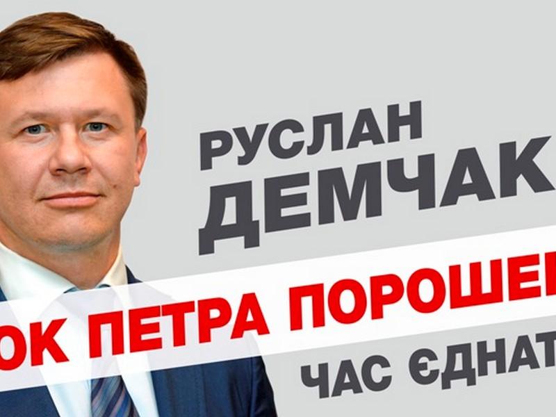 demchak_ruslan_2014.jpg