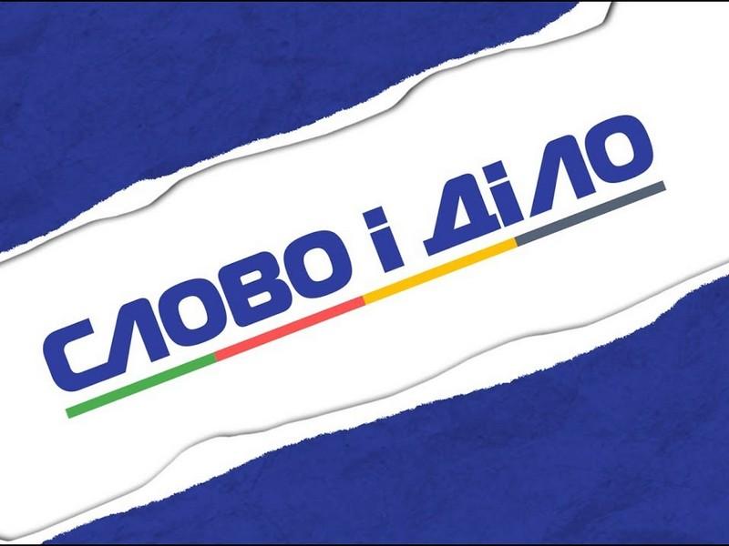 Руслан Демчак виконав найбільше серед інших передвиборчих обіцянок (Слово і Діло)