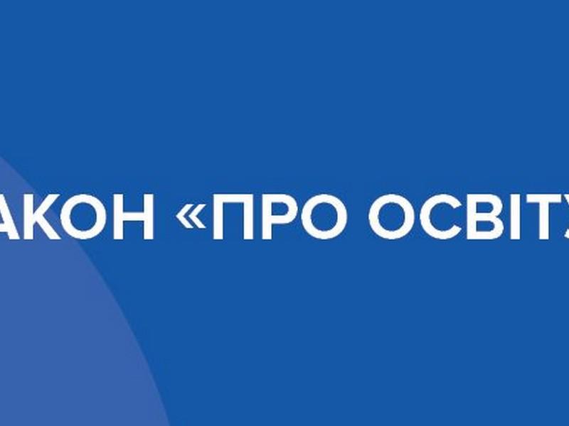 Руслан Демчак презентуватиме новації Закону «Про освіту»